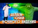 LizzzTV Как сделать прибор ночного видения своими руками Научные Нубы 2 0