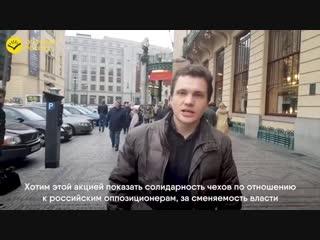 Простые чехи и российская оппозиция