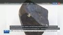 Новости на Россия 24 Упавший на сарай в Голландии камень оказался ровесником Солнечной системы