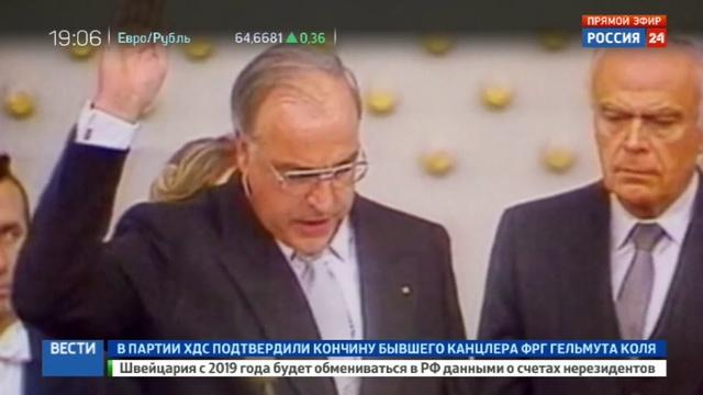 Новости на Россия 24 • Умер Гельмут Коль