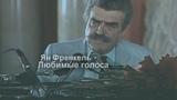 Ян Френкель - Любимые голоса