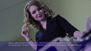 ZAVODчанки #36: Полина Ваганова, инженер отдела главного энергетика завода двигателей ПАО КАМАЗ