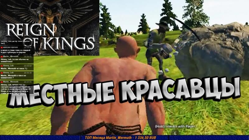 Reign Of Kings УГАРНОЕ ВЫЖИВАНИЕ В СРЕДНЕВЕКОВЬЕ КОРОЛИ