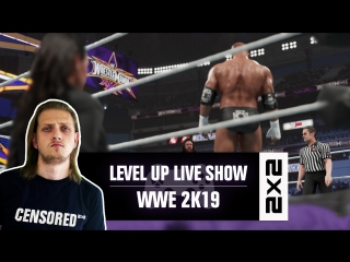 LEVEL UP LIVE SHOW — WWE 2K19: Братуха-борцуха!