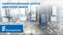 Подогреватель двигателя Эберспехер (автономка) / Жидкостный отопитель Hydronic S3 Eberspacher