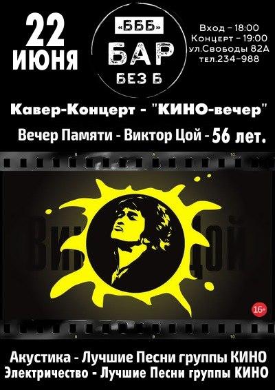 Афиша Ижевск 22.06 - Кавер-Концерт - КИНО-вечер /БАР БЕЗ Б...