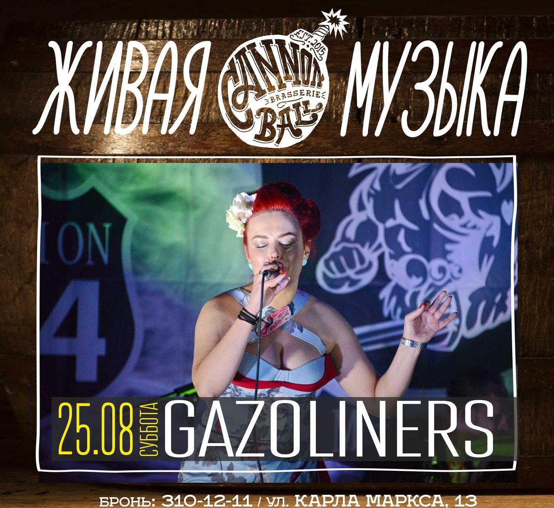 25.08 Gazoliners в Cannonball Brasserie!