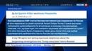Новости на Россия 24 • Контрразведка ФБР: дело о российском вмешательстве в американские выборы бесперспективно