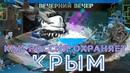 Украине и НАТО не по зубам. Как Россия охраняет Крым / Вечерний вечер №51