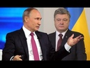 Дернешься – врежу: Путин напугал трусливого Порошенко