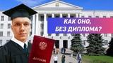 ПРАВДА ПРО ВЫСШЕЕ ОБРАЗОВАНИЕ В РОССИИ