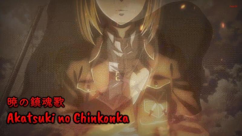 『Lyrics AMV』 Shingeki No Kyojin (AOT) Season 3 ED Full - Akatsuki no Chinkonka / Linked Horizon