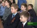 Урок мужества прошел в школе № 64 Брянска 07 05 18