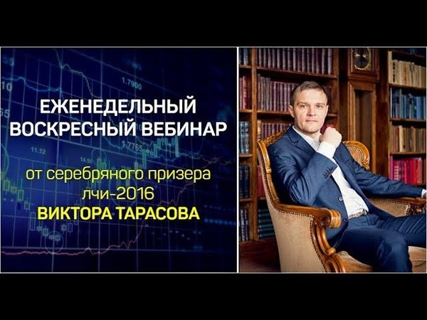 Разбор текущей ситуации на рынке по ТПА Виктора Тарасова. Воскресный вебинар 16.12.18