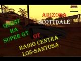Квест на Super GT.От Радио Центра Лос-Сантоса .Arizona Scottdale.19.06.2018