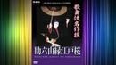 Скэроку: цветок Эдо. Театр кабуки (Япония) С русскими и английскими субтитрами (2006)