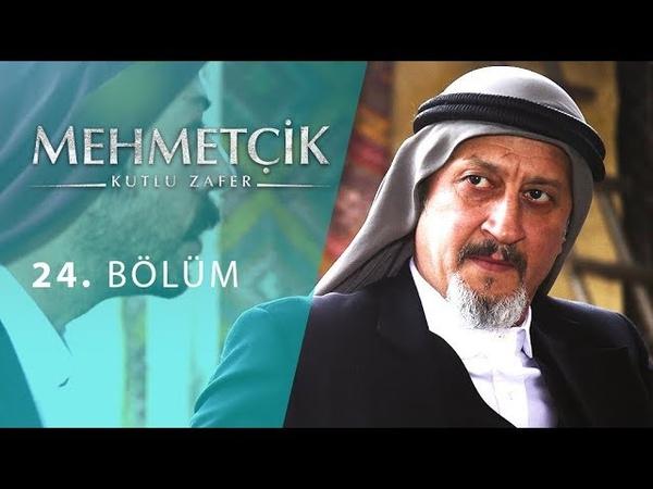 Mehmetçik Kutlu Zafer 24. Bölüm