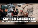 Сергей Савельев на перезентации книги «Морфология сознания». Автографы и фото с профессором.
