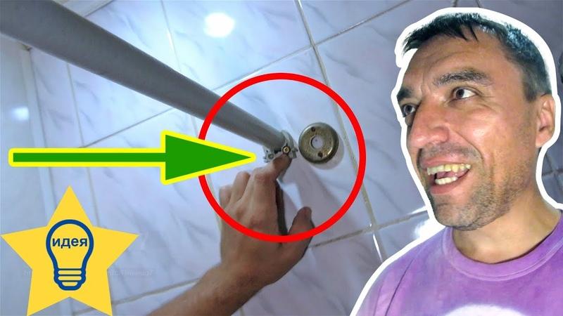 ✅ Карниз для шторы в ванной ЭТО НУЖНО - УМЕЙ! / Полезные советы