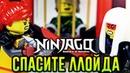 LEGO Ninjago 70651 Тронный зал Обзор и сборка Лего
