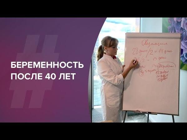 Беременность после 40 лет. Лечение бесплодия. Акушер-гинеколог. Ольга Прядухина. Москва