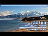 Прямая трансляция: Священное тибетское озеро Мапам-Юмцо. Сегодня в 16:00 ПЕК (11:00 МСК) в сообществе «CGTN на русском».