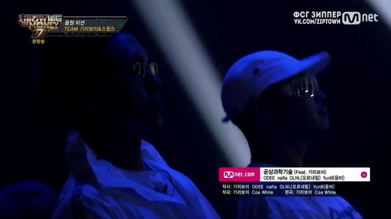 SMTM7   ODEE, Nafla, OLNL, YunB - 공상과학기술 (feat. Giriboy, Swings)