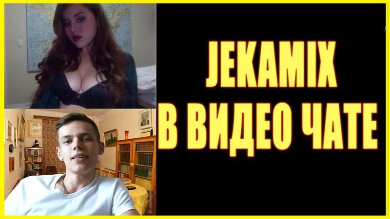 JEKAMIX В МСК 1   ЗВОНОК УБОРЩИЦЕ ВИДЕО ЧАТ