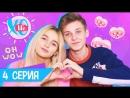 МАРК И ЕВА ВСТРЕЧАЮТСЯ - XO LIFE - 2 сезон 4 серия