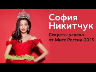 София Никитчук. Секреты успеха от Мисс России-2015.