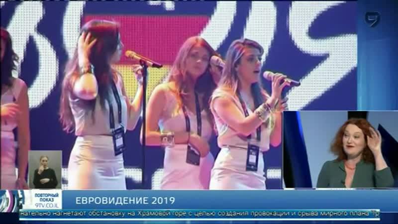 Репортаж из Израиля о песенном конкурсе Евровидение 2019 (все подробности на сегодняшний день)