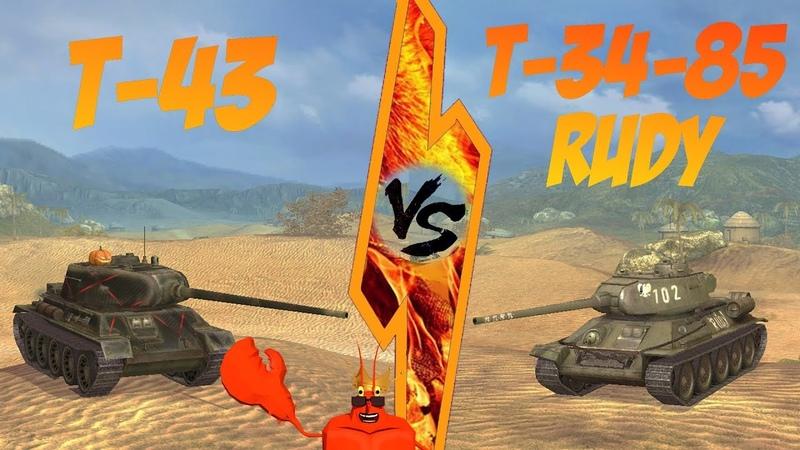 WOT Blitz - Имба царей или дно морей T-34-85 RUDY vs T-43.