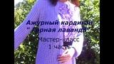 Ажурный кардиган ГОРНАЯ ЛАВАНДАМК 1 часть