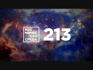 Космическая среда №213 от 5 декабря 2018