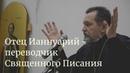 Сорокин Александр Отец Ианнуарий переводчик Священного Писания