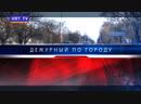 Дежурный по городу - выпуск от 12.12.2018