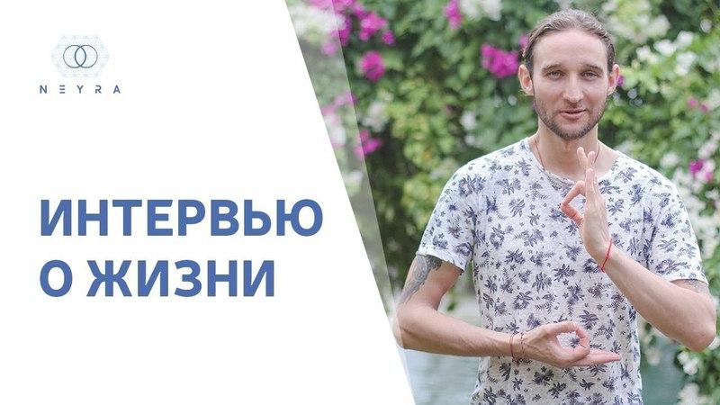 Ара Аруш и Дмитрий Лапшинов Беседа интервью о жизни цель в жизни, любовь, деньги