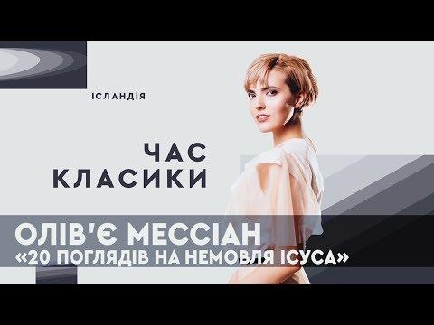 Непроста музика в складні часи. Антоній Баришевський | ЧАС КЛАСИКИ