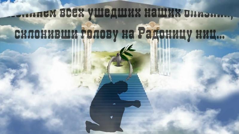 Видео посвящение тем кого нет с нами День поминовения усопших Радоница Радуница