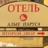 """Мини-Отель """"Алые Паруса"""" - в центре Петербурга."""