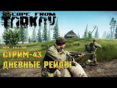 [Запись стрима 43] Escape from Tarkov - Дневные рейды в две камеры.