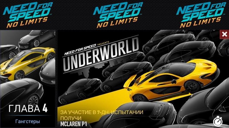 NFS No Limits Underworld McLAREN P1 Глава 4
