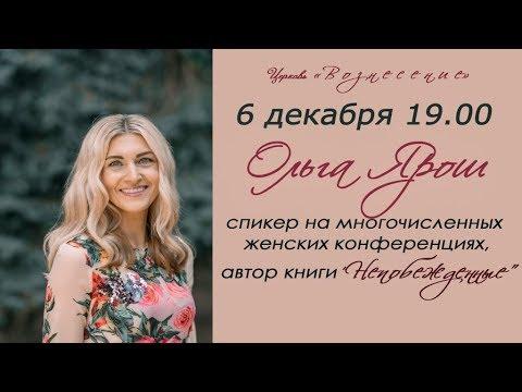 Вечернее Богослужение (четверг) с участием Ольги Ярош 06.12.2018