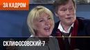▶️ Склифосовский 7 сезон (Склиф 7) - Выпуск 7 - За кадром