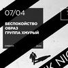 7.04 | POST-PUNK NIGHT | 16 ТОНН