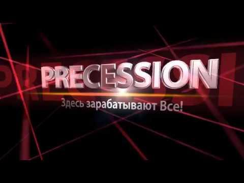 PRECESSION маркетинг МОЙ СКАЙП live9fea413a5af3379a Nina 79225325808