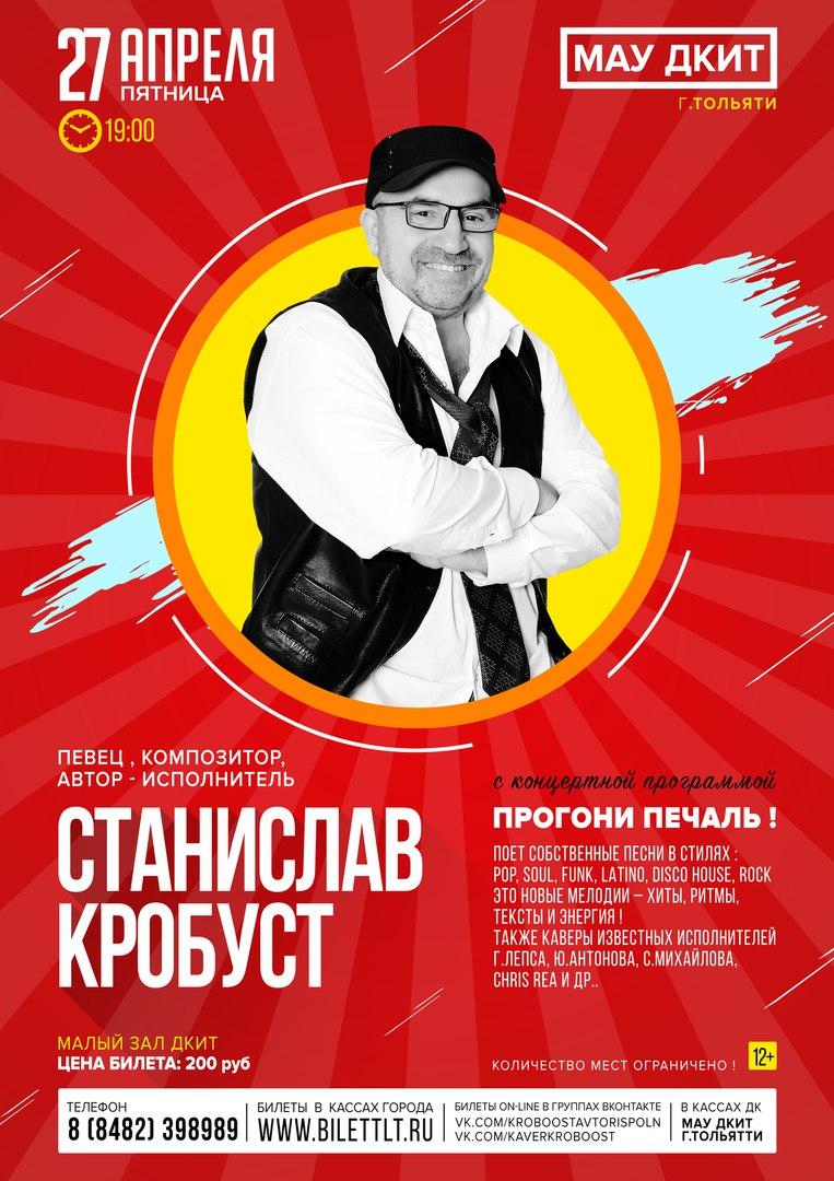 Афиша тольятти концерты дкит театр на литейном цена билета