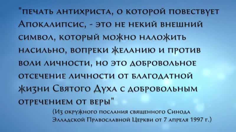 Священнослужители Русской Православной Церкви – о биометрических паспортах и печати антихриста.HD