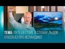 Дмитрий Гоблин Пучков Путешествие в страну льдов Дух путешествий