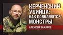 Алексей Захаров Почему растёт подростковая жестокость правда о поколении нулевых